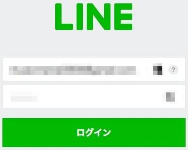 GポイントからLINEポイントに交換する手順