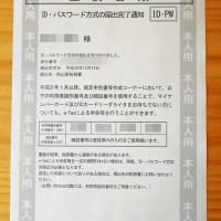 【確定申告:ID・パスワード方式】ID・パスワード方式の届出完了通知