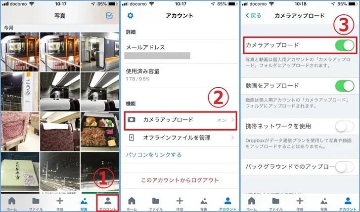 Dropboxで写真を自動アップロードする設定手順
