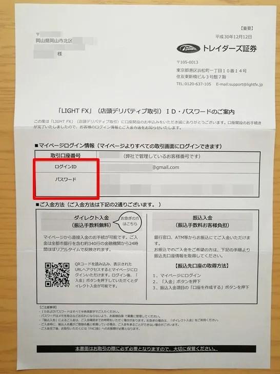 【LIGHT FX】IDとパスワードが載ったA4の書類が1枚