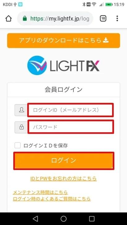 【LIGHT FX】IDとパスワードを入力してログインを押す