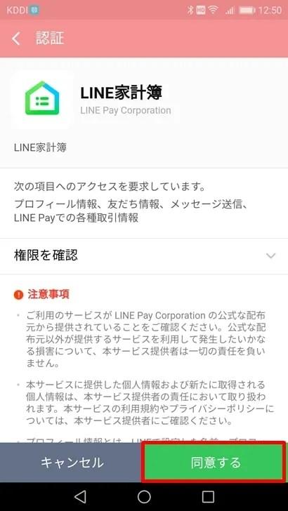 【LINE家計簿】同意する