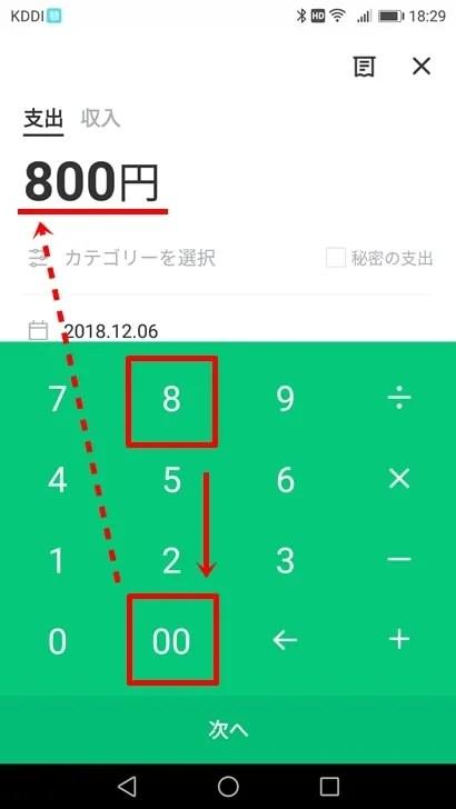 【LINE家計簿】支出の入力方法