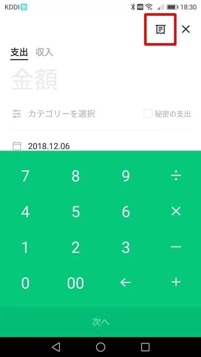 【LINE家計簿】レシートを読み込む