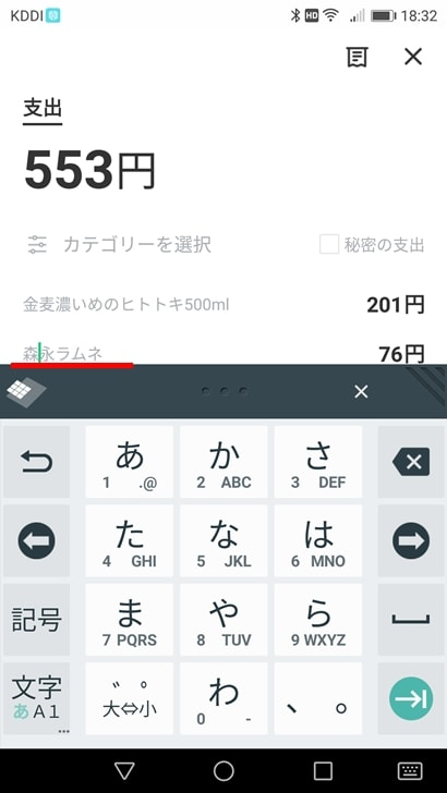 【LINE家計簿】商品名を個別に修正することもできる
