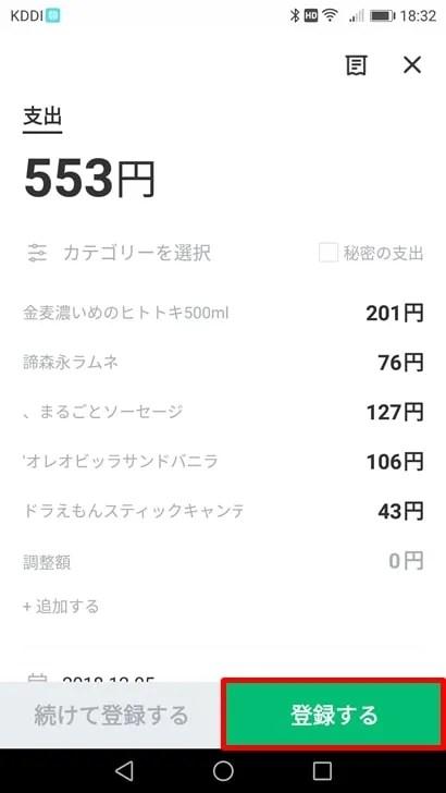 【LINE家計簿】登録する