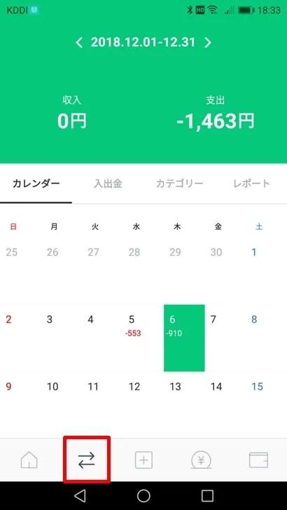 【LINE家計簿】カレンダーに表示される