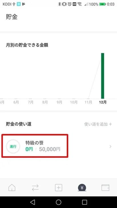 【LINE家計簿】貯金の使い道
