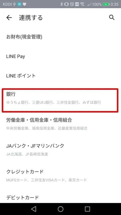 【LINE家計簿】銀行