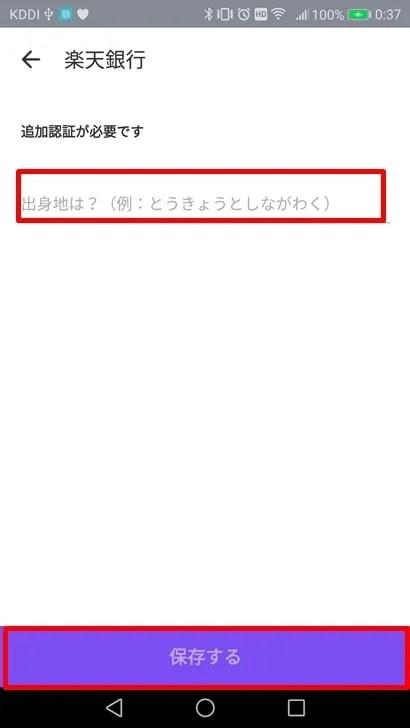【LINE家計簿】追加認証