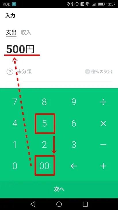 【LINE家計簿】支出を入力