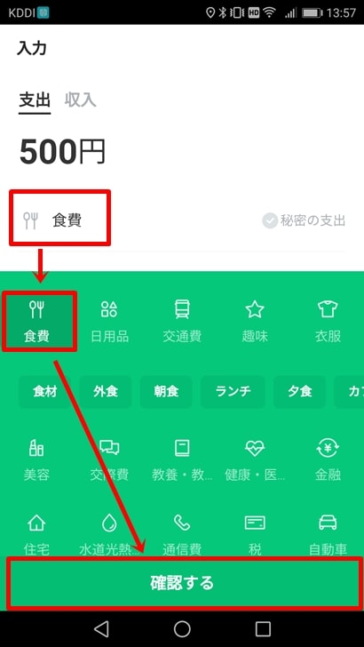 【LINE家計簿】カテゴリーを選ぶ