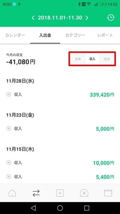 【LINE家計簿】今月の収支