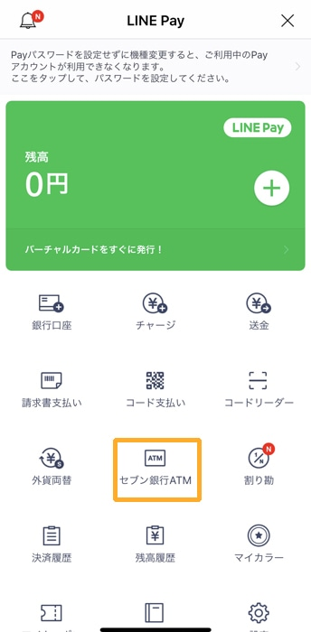 LINEPay セブン銀行ATM