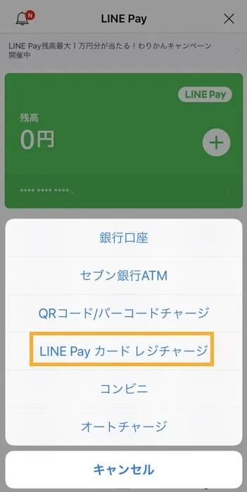 LINE Payカードのレジチャージ