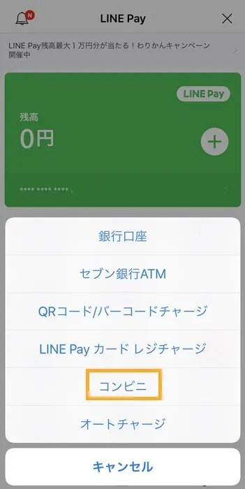 LINEPay コンビニチャージ