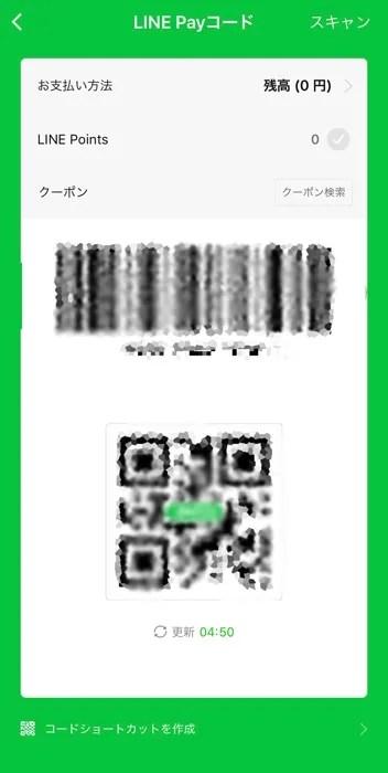 LINEPay コード決済