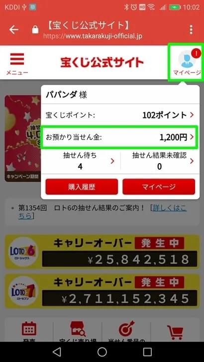【ロト6当選】宝くじ公式サイト:お預かり当せん金