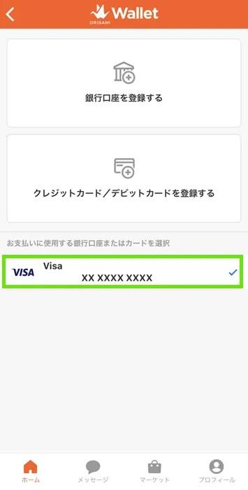 origamipay クレジットカード登録完了
