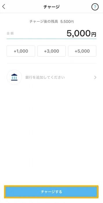 PayPay クレジットカード チャージする