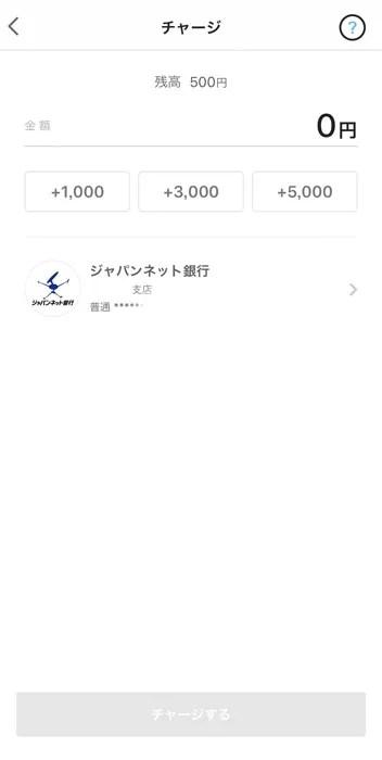 PayPay Yahoo!マネー 登録完了