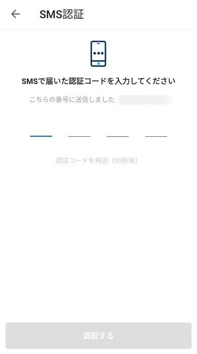PayPayのSMS認証画面