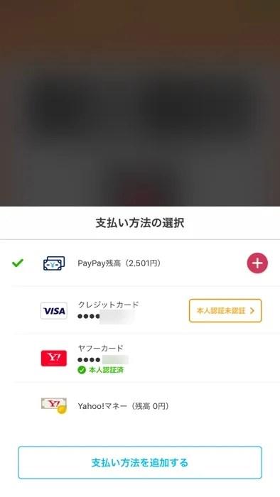 PayPayの支払い方法を選ぶ画面