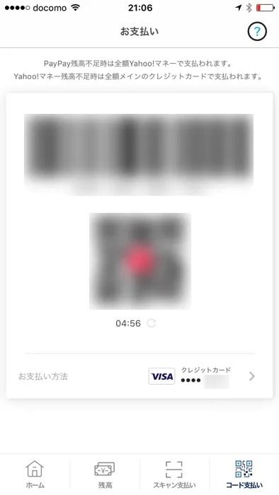 PayPayアプリ バーコード読み取りでの支払い