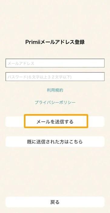 primii メールアドレスを登録