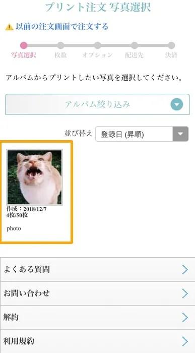 primii アルバムから注文したい写真を選ぶ
