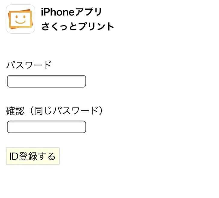 さくっとプリント ID登録のパスワード