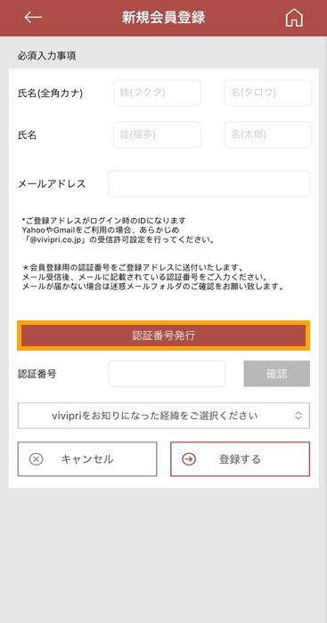 vivipri 認証番号発行
