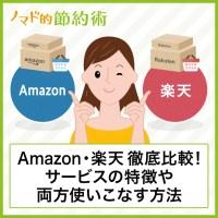 Amazon・楽天徹底比較!
