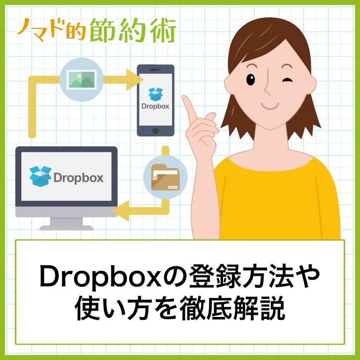 Dropboxの登録方法や使い方を徹底解説