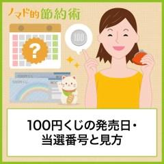 100円くじの発売日・当選番号と見方をわかりやすく解説。3月13日抽選あり