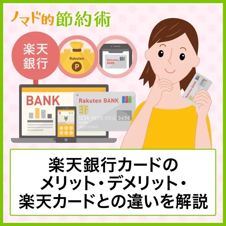 楽天銀行カードのメリット・デメリット・楽天カードとの違いを解説