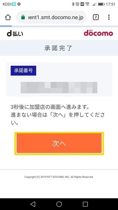【Amazonでd払いをする】承諾完了と承諾番号