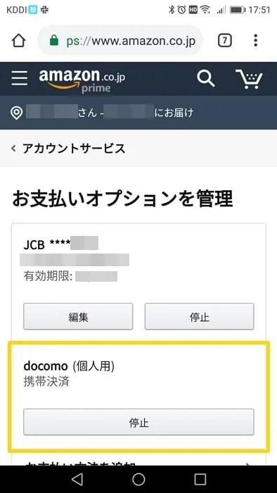 【Amazonでd払いをする】携帯決済登録完了