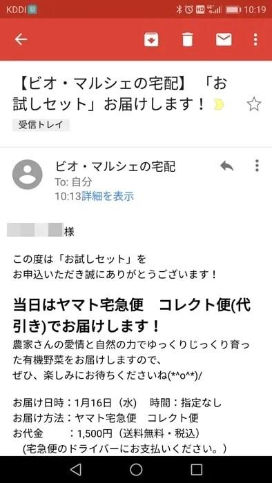 【ビオ・マルシェの宅配サービス:お試しセット】お試しセット配送に関する確認メール
