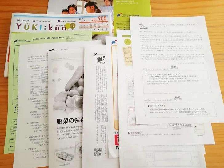 【ビオ・マルシェの宅配サービス:お試しセット】各種パンフレット