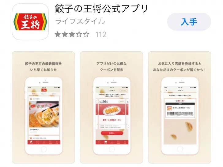餃子の王将 スマホ公式アプリ ダウンロード画面(iOS)
