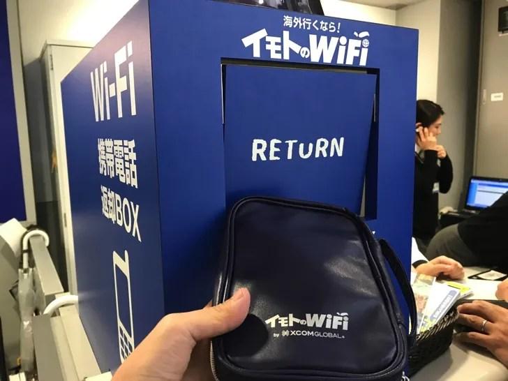 イモトのWi-Fi 返却BOX
