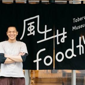 贅沢な食事は金額で決まるの?「風土はfoodから」料理長・石丸敬将さん