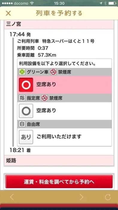 JR九州インターネット列車予約でJR西日本の特急を予約する手順