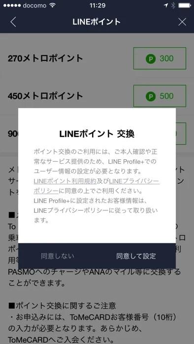 LINEポイントをメトロポイントに交換する手順
