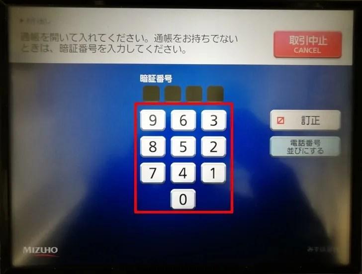 【みずほ銀行ATMで小銭を預け入れる・引き出す】暗証番号の入力