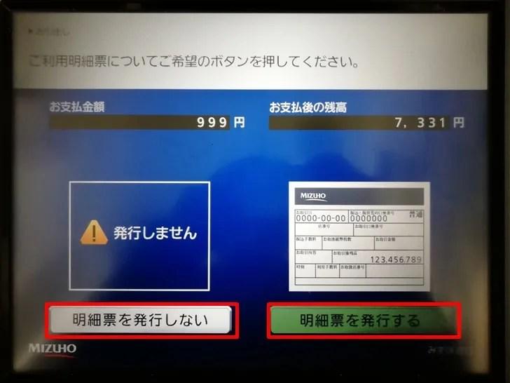 【みずほ銀行ATMで小銭を預け入れる・引き出す】ご利用明細票の発行を選ぶ