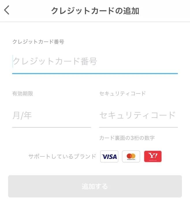 PayPay クレジットカード情報を入力