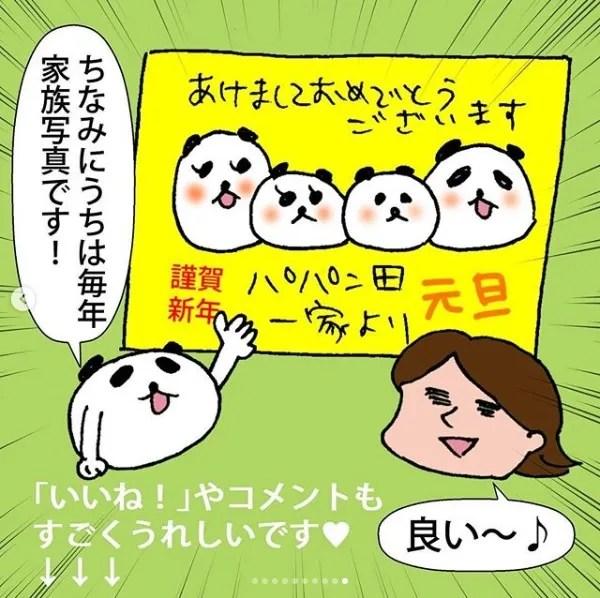 【パパンダのプロフィール】家族構成