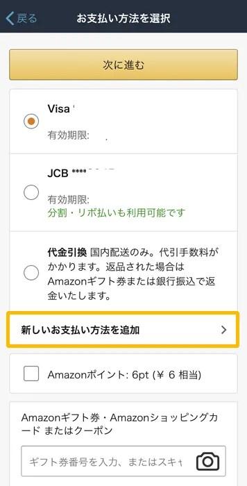 Amazonで楽天カード 新しいお支払い方法を選択